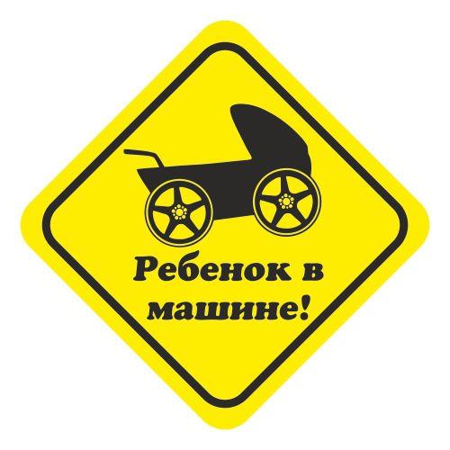 Ребенок в машине №17 (печать)