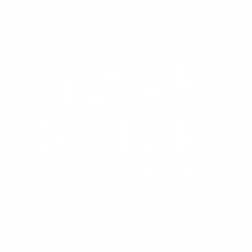 DRIVE2 var.5