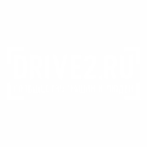 DRIVE2 var.7