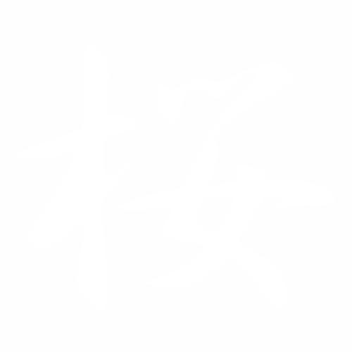 Иероглиф Сакура