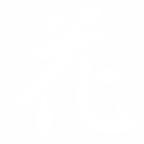 Иероглиф Цветок
