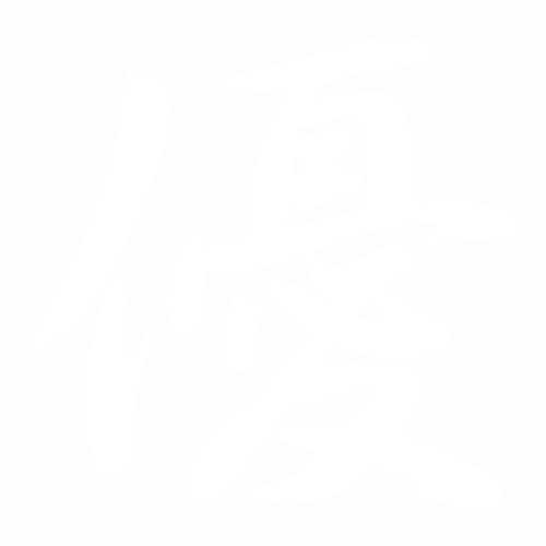 Иероглиф Превосходный