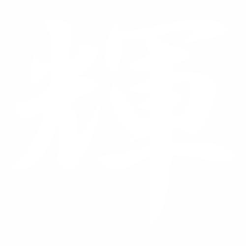 Иероглиф Сияние
