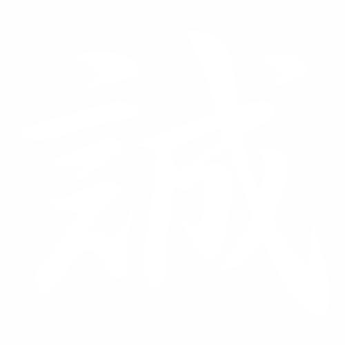 Иероглиф Искренность
