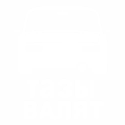 Тазы валят - 4