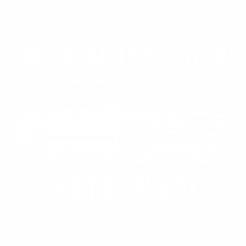 Фантастическая Четверка