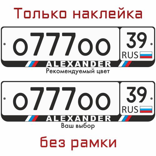 Наклейка с именем и флагом