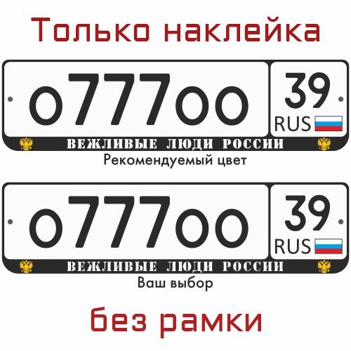 Наклейка Вежливые люди России