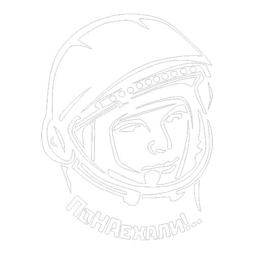 Наклейка Гагарин, понаехали!