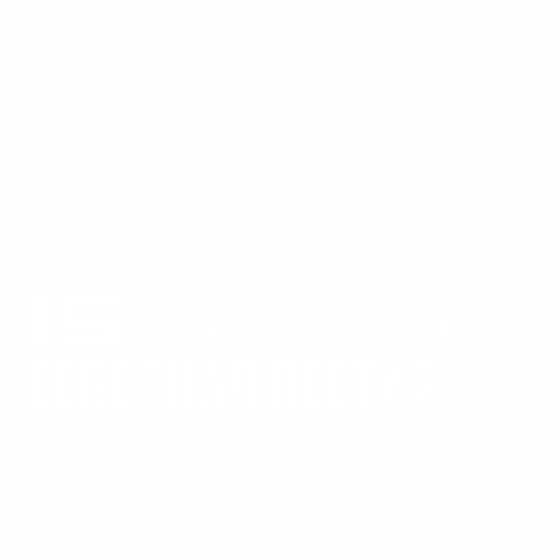 15 Регион - №1
