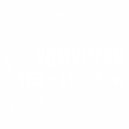 18 Регион - №1