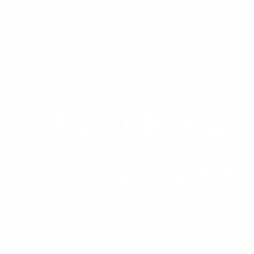 43 Регион - №2