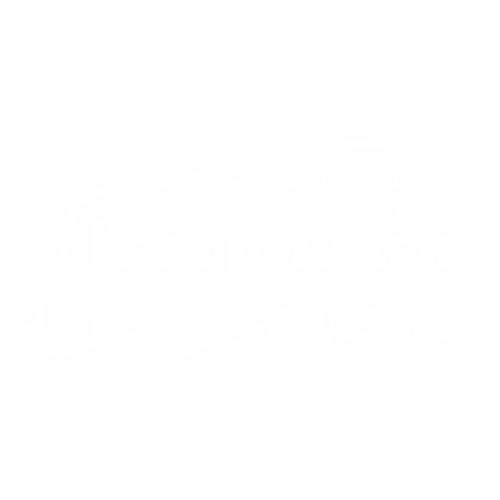 44 регион - №2