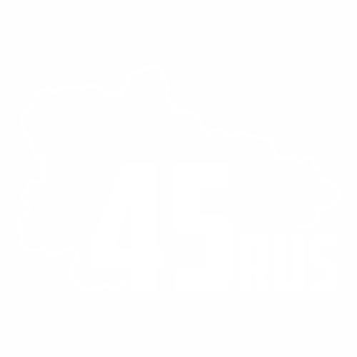 45 Регион - №3