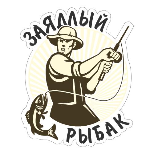 Рыбалка - 2 (печать)