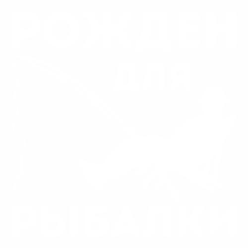 Рыбалка - 10