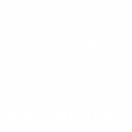 Рыбалка - 18